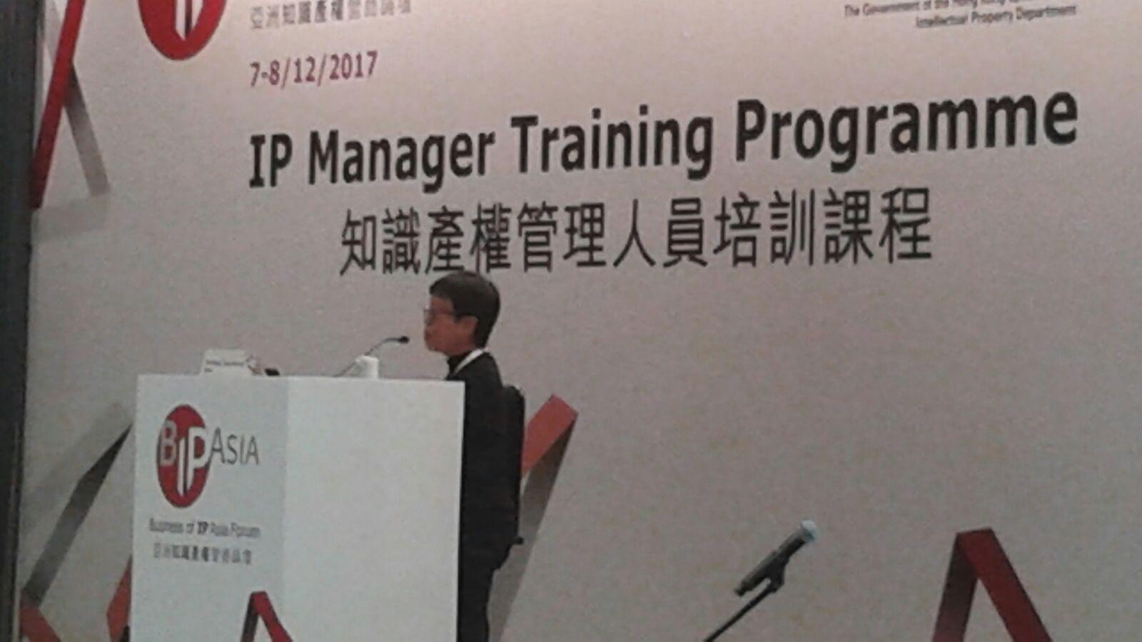 Our Ms. Rosa Pang gave training to IP Managers on 7 December 2017